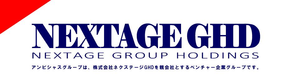 株式会社ネクステージGHD